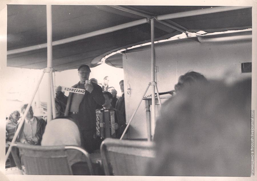 концерт художественной самодеятельности на теплоходе Алеша Попович фотография 1965 года