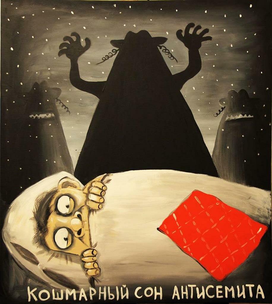 Кошмарный сон антисемита. Автор: Вася Ложкин