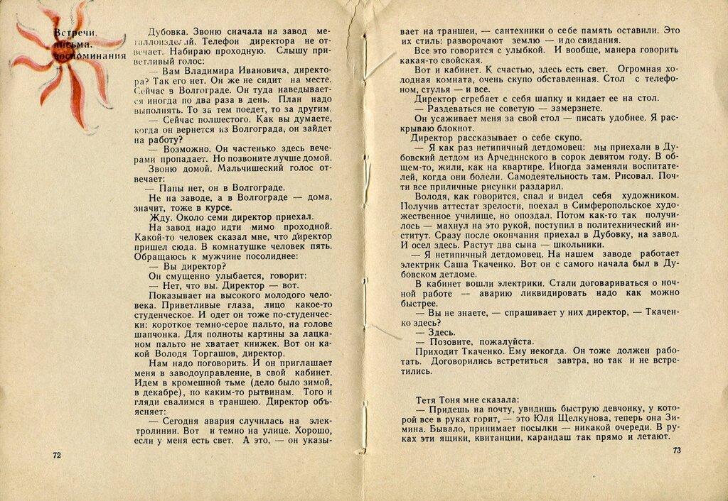 Дитя сталинграда песня глазков