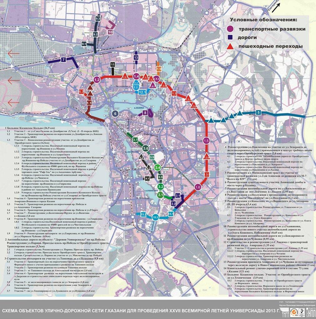 Схема объектов дорожной сети Казани для проведения всемирной летней Универсиады