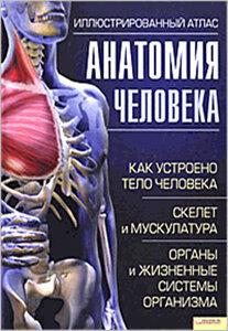 Баптистская церковь РМ требует переписать учебник анатомии