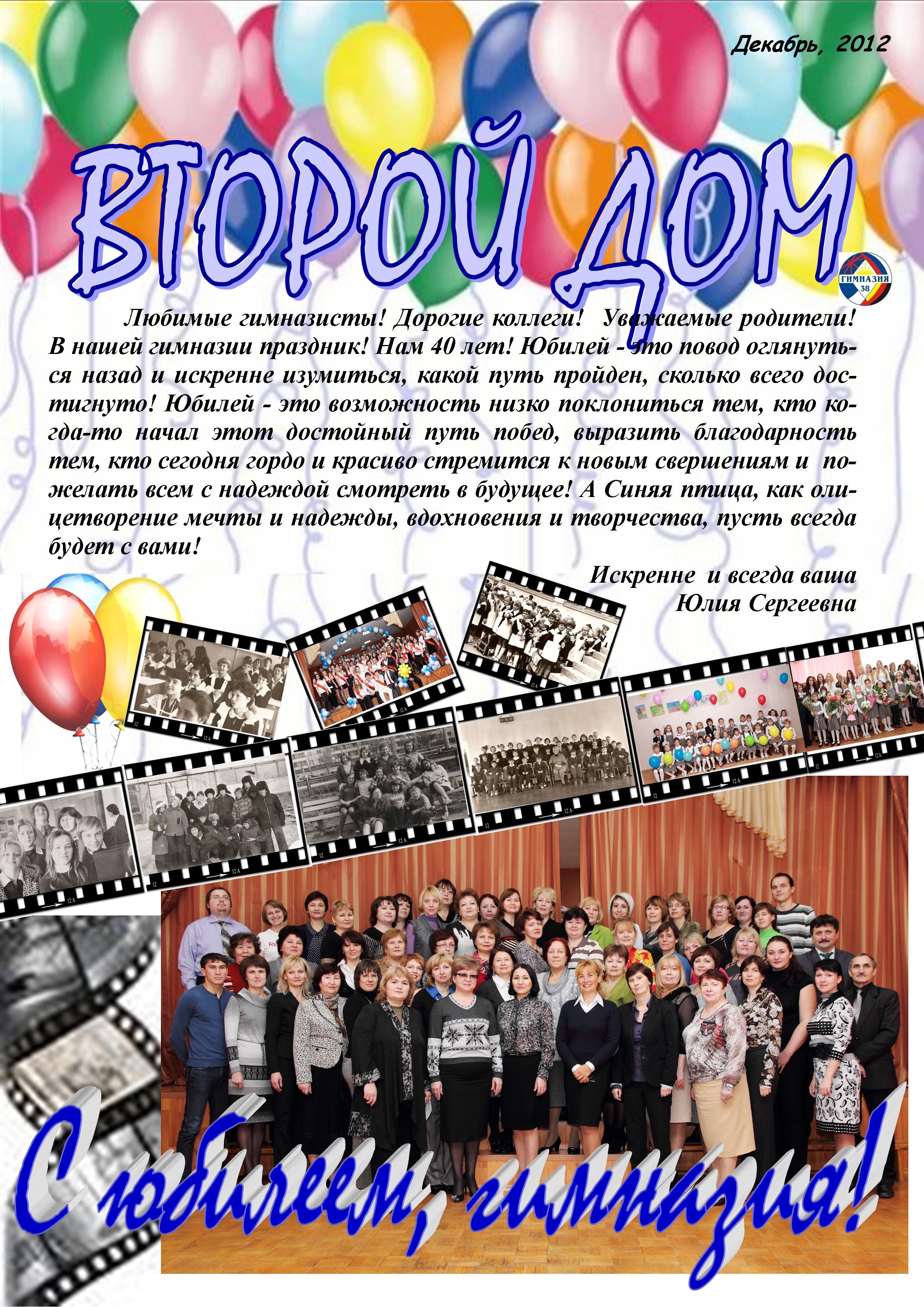 Поздравление школе на 25 лет