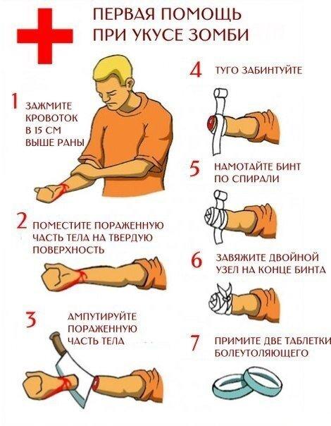 Первая помощь при укусе зомби
