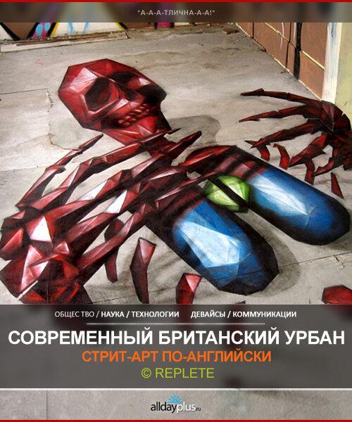 [суб]культура: Граффити по-английски. Настенно-напольное, объемное творчество Replete. 30 работ.