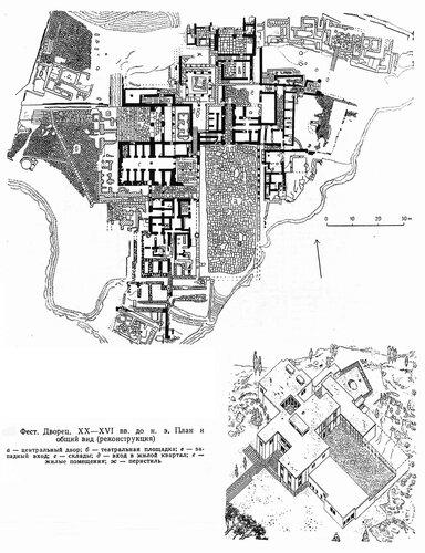 Дворец в Фесте, план и реконструкция общего вида