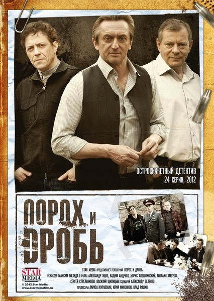 Порох и дробь (2013) SATRip