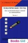 Книга Тематические тесты для систематизации знаний по математике (часть 1) - Иванов А.П.