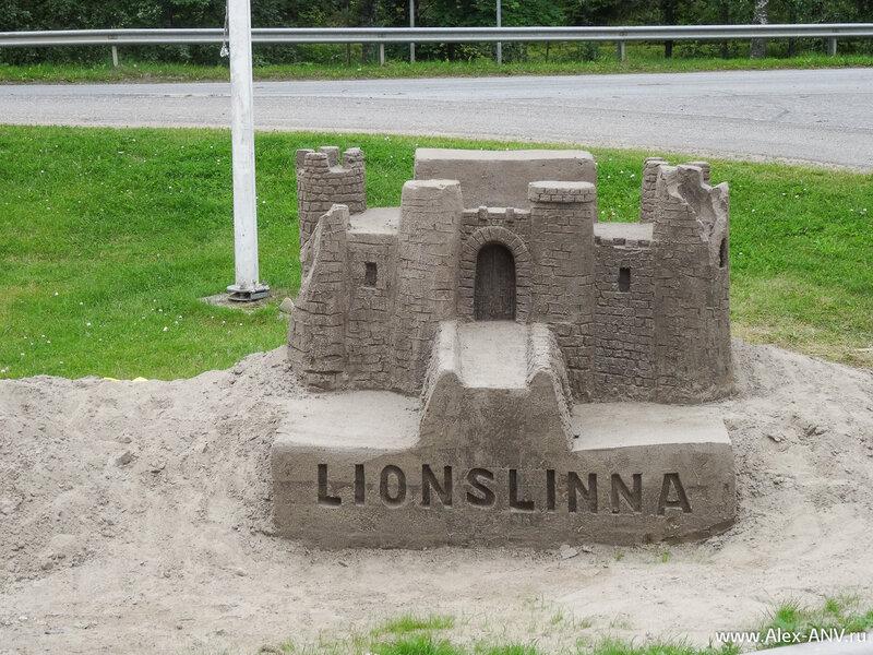 Развалины крепости Lionslinna. Интересно, она и в самом деле так разрушена, или это скульптура обрушилась местами?