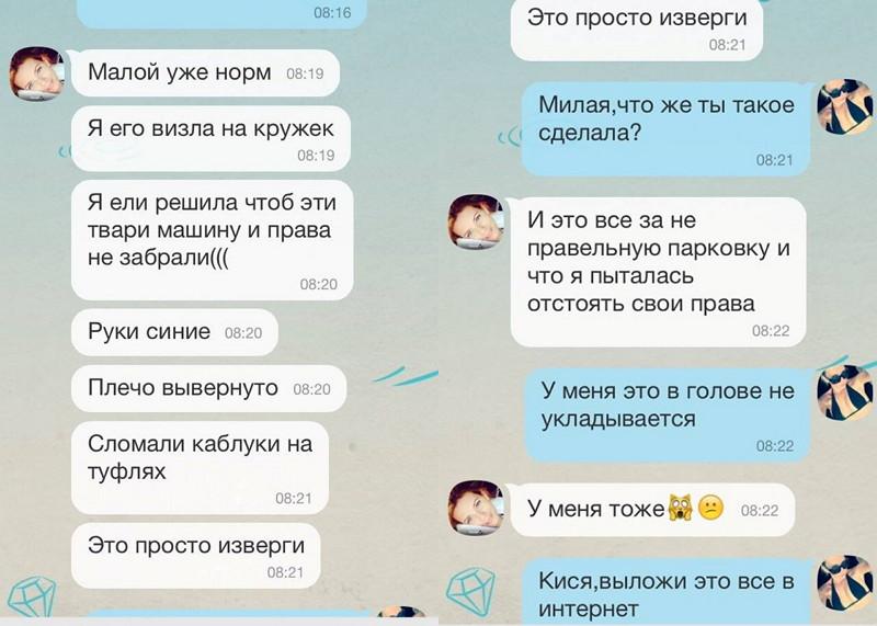 Тупая Кисьда vs Новая Полиция