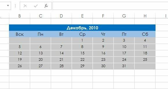 Рис. 110.1. Этот календарь был создан с помощью составной формулы массива