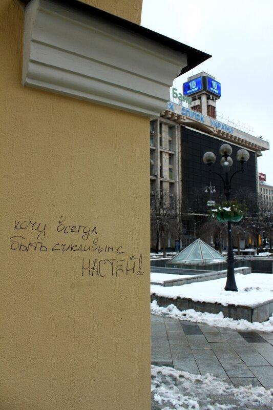 Граффити на Лядских воротах
