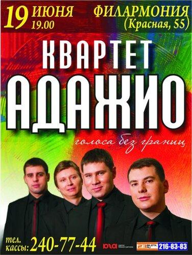 """Концерт квартета """"Адажио"""" 0_b2793_456ca89d_L.jpg"""