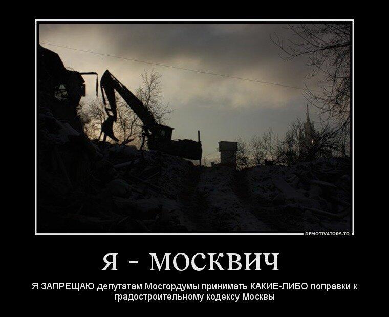 Запрет Мосгордуме на поправки к Градостроительному кодексу