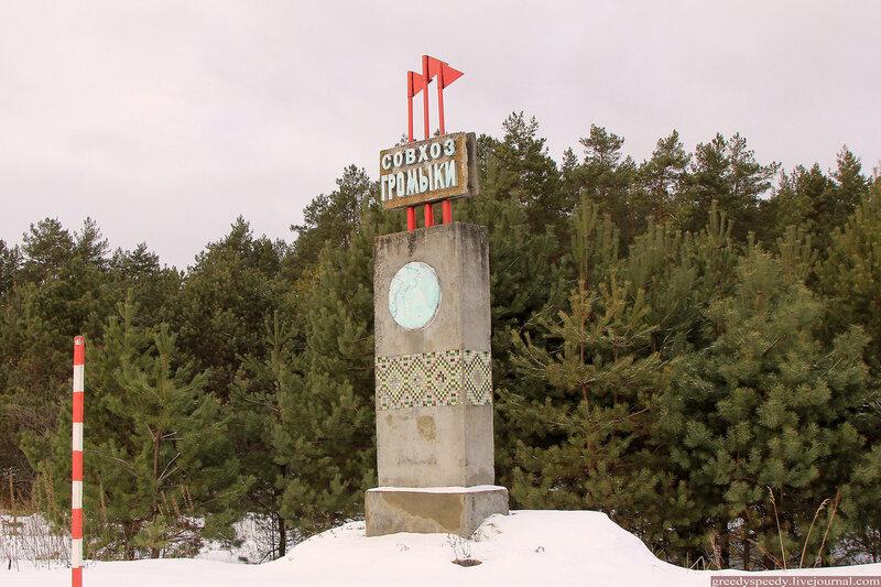деревня Громыки, Ветковский район, Гомельская область
