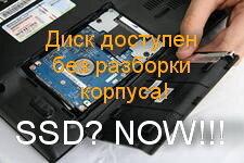 Установка SSD без вскрытия корпуса