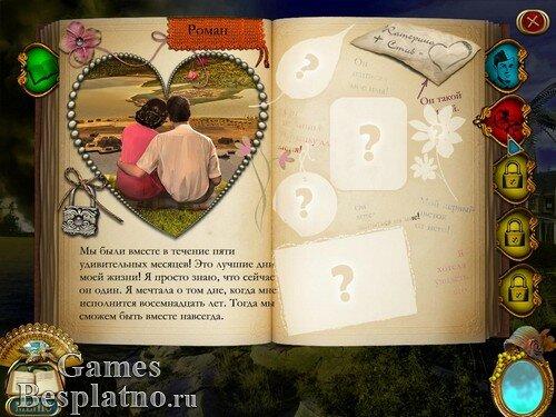 История любви 3: Дорога домой