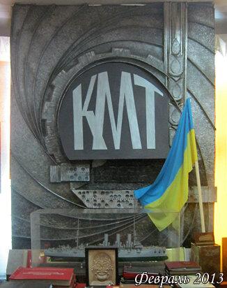 Музей Машиностроительный колледж КНТУ