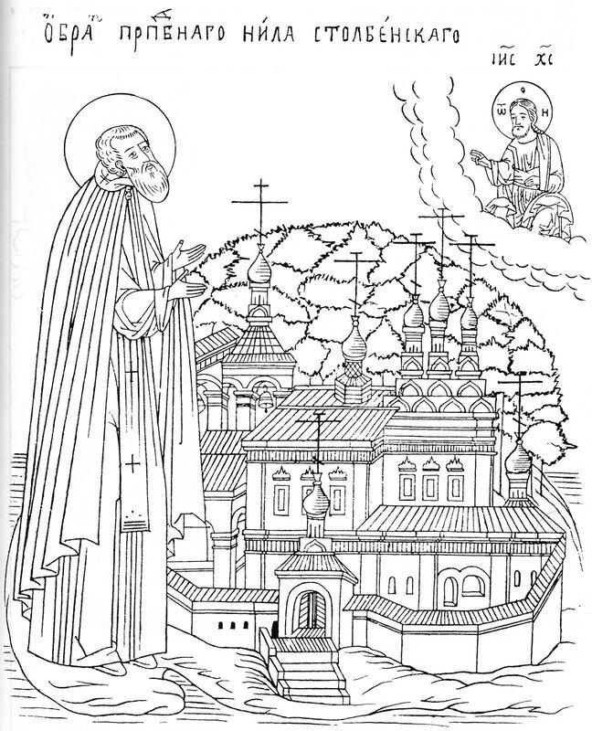 Преподобный Нил Столобенский, Селигерский
