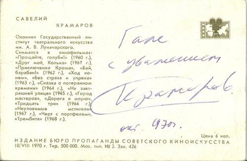 """Открытка """"Савелий Крамаров""""-1970 г.( обратная сторона)"""