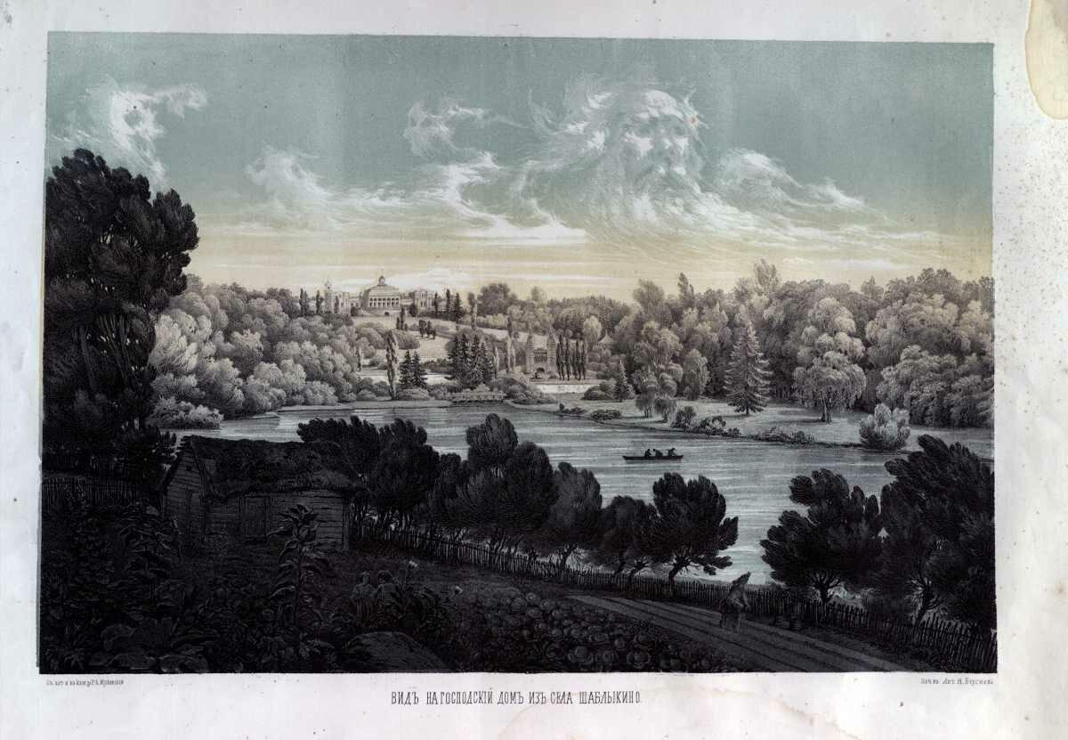 05. Вид на господский дом из села Шаблыкино