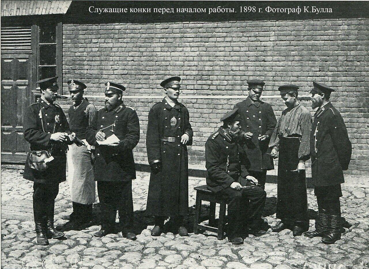 Служащие конки перед началом работы. 1898.