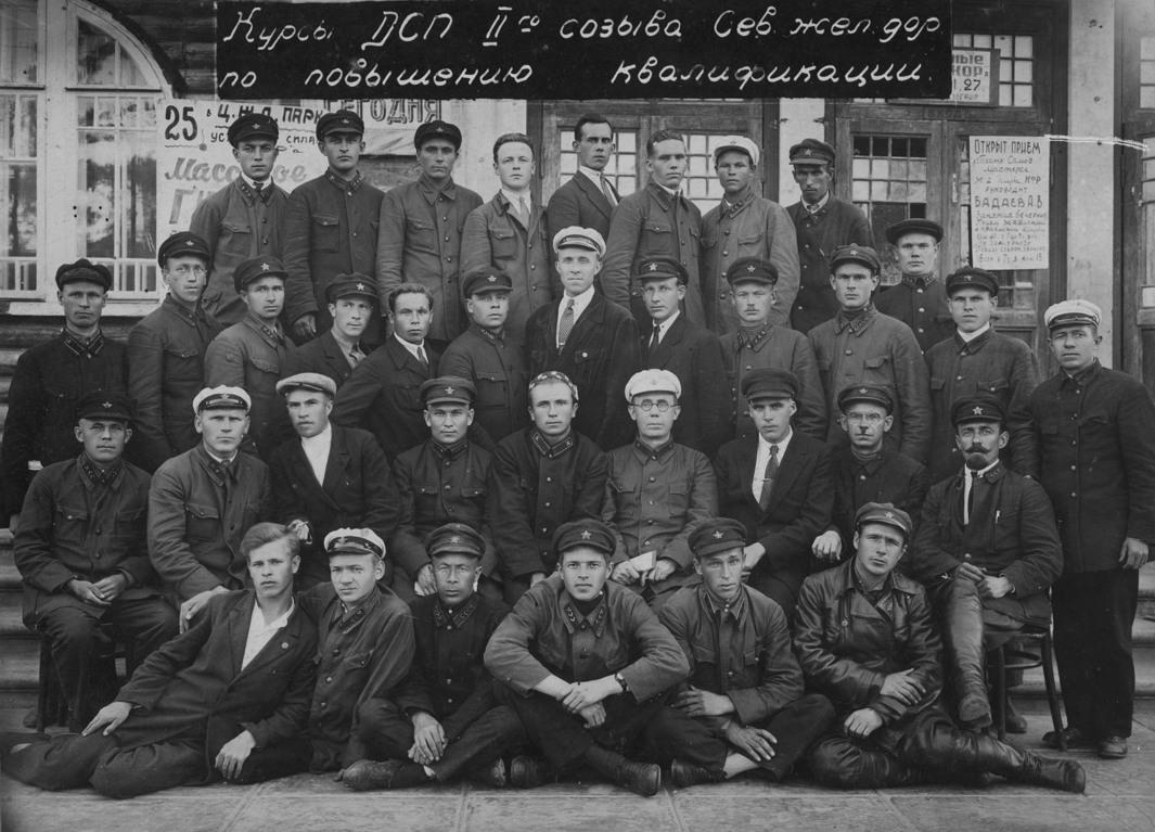1930-е. Курсы ДСП 2 созыва железная дорога