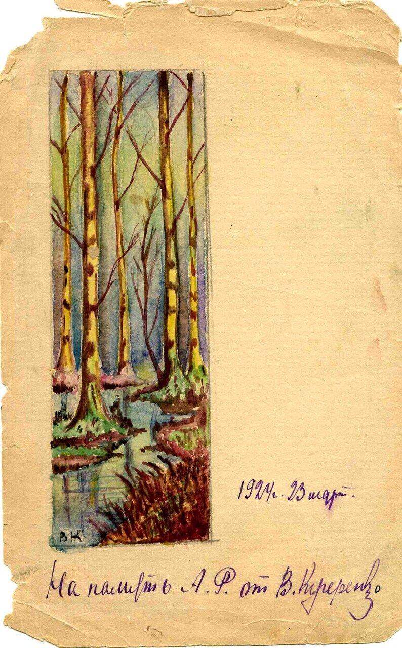 1924. 23 марта