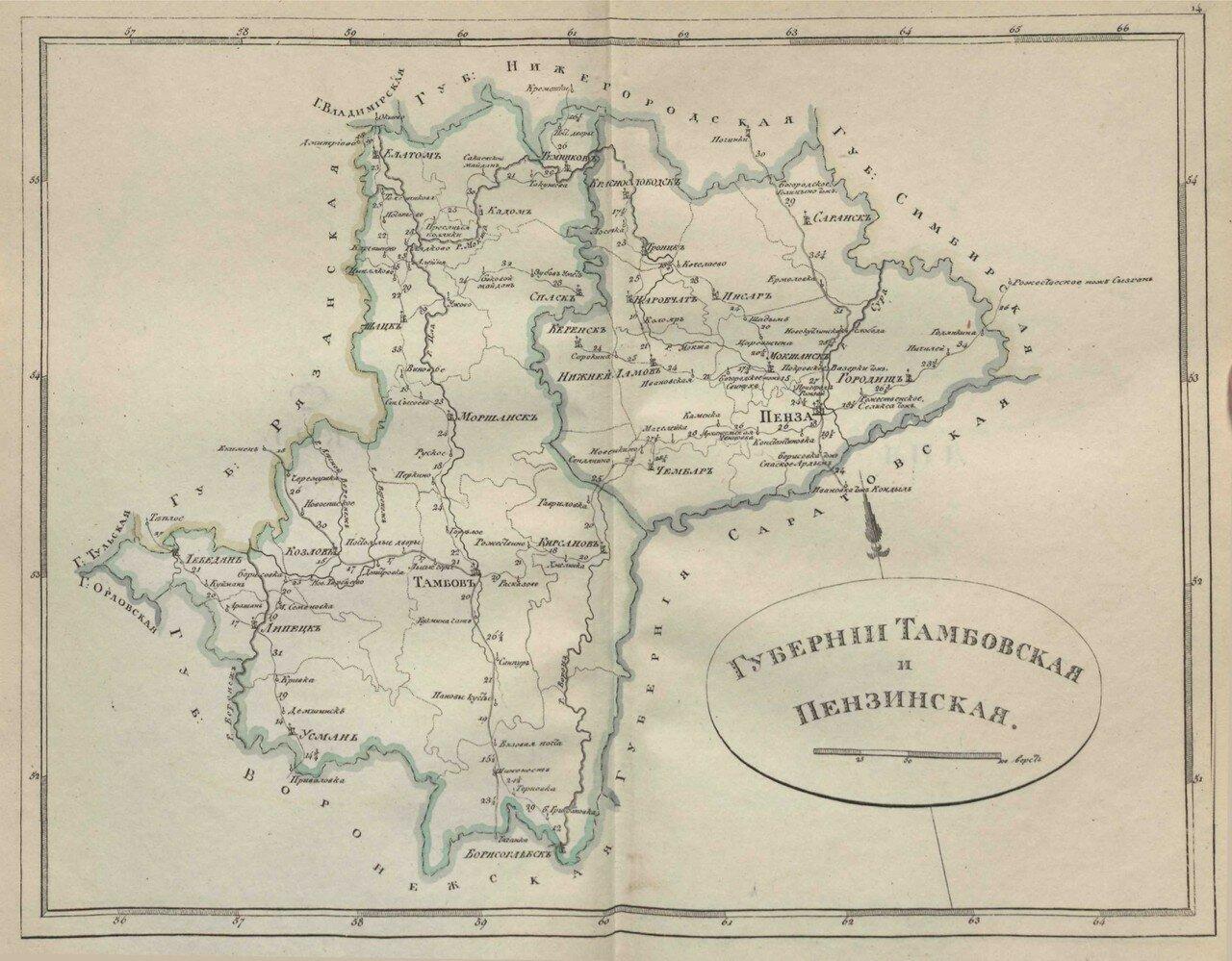 15. Тамбовская и Пензенская губернии