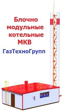 модульная газовая котельная описание