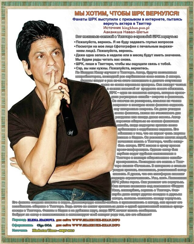 SRK-Hindustan Times e-paper - март 2013 (перевод)
