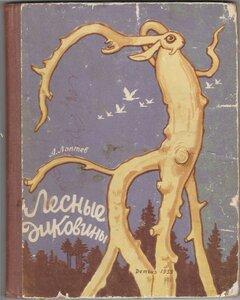 1959 (1961)