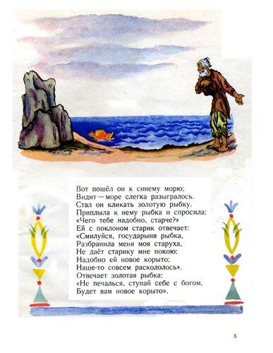 пушкин сказка о рыбаке и рыбке идея сказки