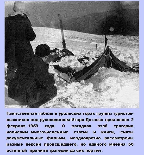 Тайна перевала Дятлова