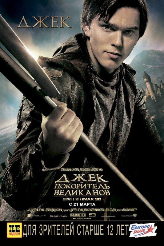 Джек - покоритель великанов (2013_HD) ТРЕЙЛЕР