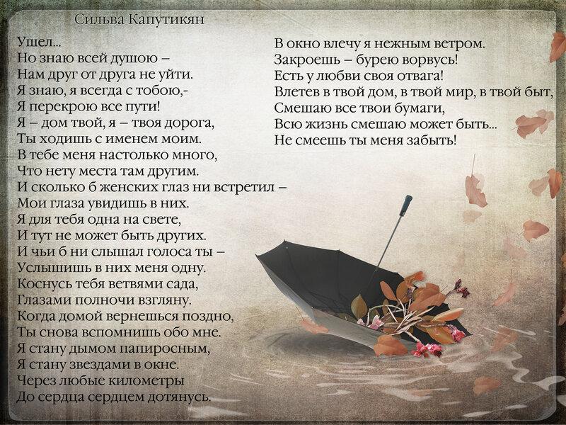 стихи сильвии капутикян там