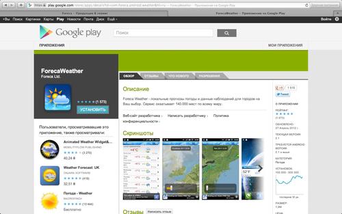 Страница ForecaWeather на PlayMarket