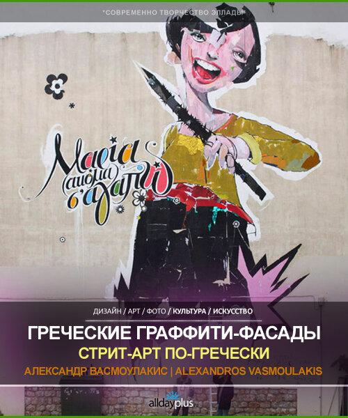 [суб]культура: Граффити по-гречески. Фасады Афин от Alexandros Vasmoulakis. 23 фасада.