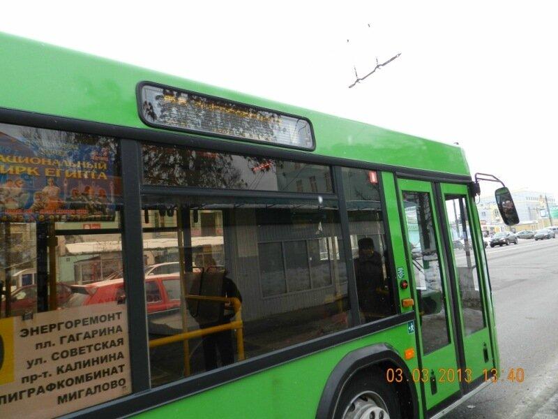 общественного транспорта с