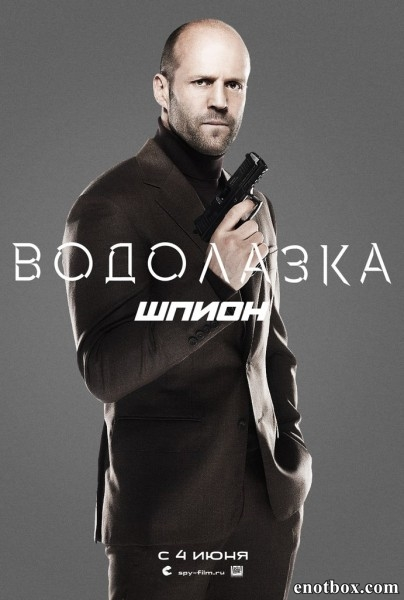 Шпион / Spy (2015/WEB-DL/WEB-DLRip)