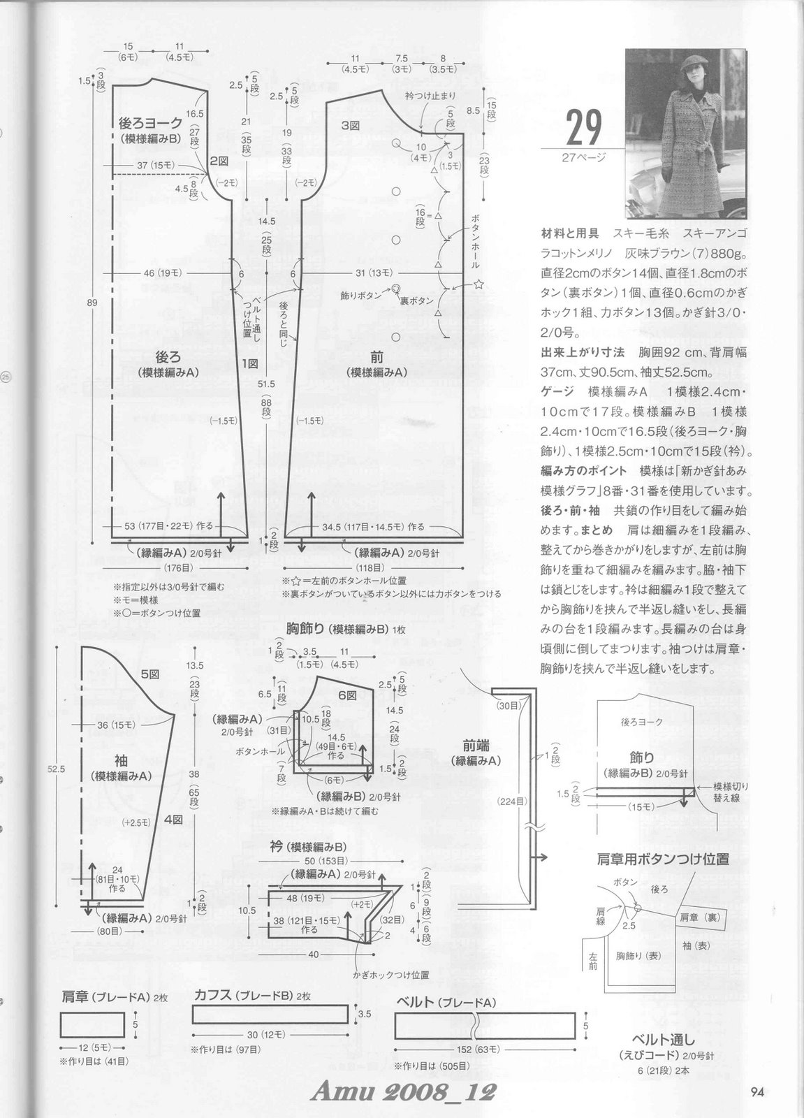 Amu 2008 12 下  - 荷塘秀色 - 茶之韵