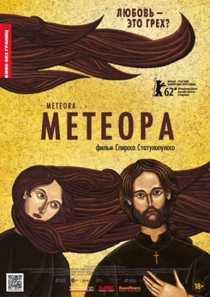 Метеора / Meteora (2012) DVDRip