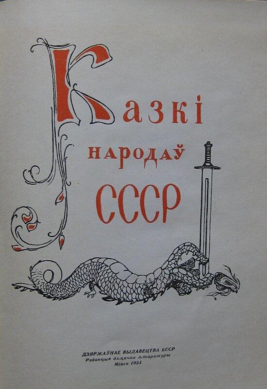 Казкі народаў СССР
