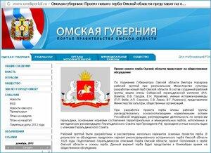Старый омский герб и проект нового на областном портале