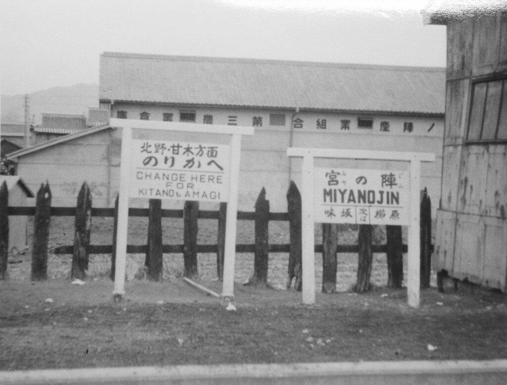 Village of Miyanojin, Dec 30, 1945