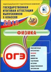 ГИА, Физика, 9 класс, Основной государственный экзамен 2015, Пурышева Н.С.