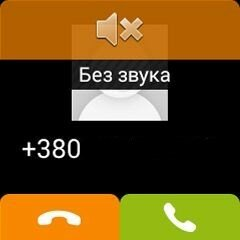 Звонок (вибра)