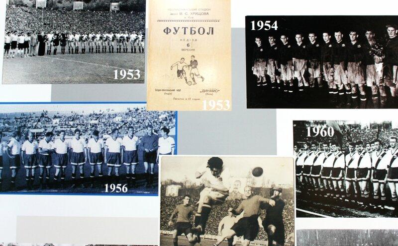 Динамо Киев 50-х годов