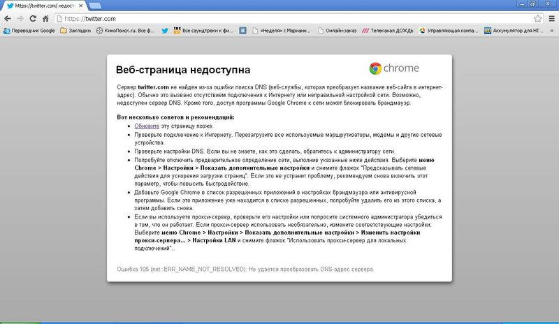 """Абоненты """"Ростелеком"""" остались без """"Твиттера"""" и ЖЖ 2"""