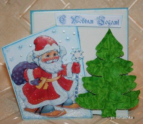 Объемная открытка дед мороз