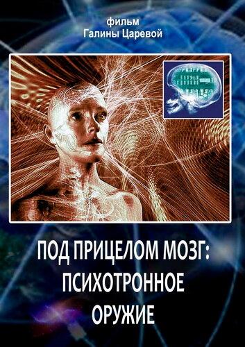 Под прицелом мозг: психотронное оружие